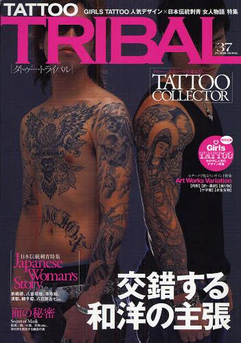 TATTOO TRIBAL37